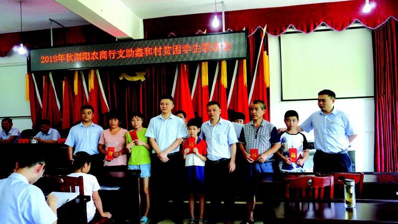 浏阳农商银行:金秋时节,让梦起航