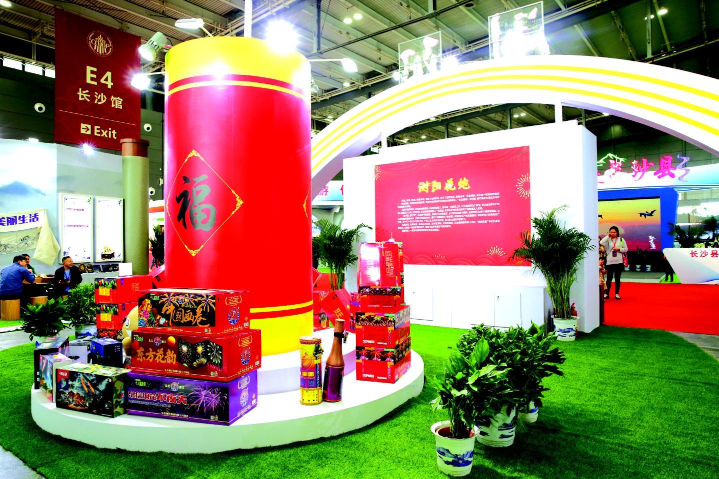 浏阳花炮亮相一乡一品国际商品博览会